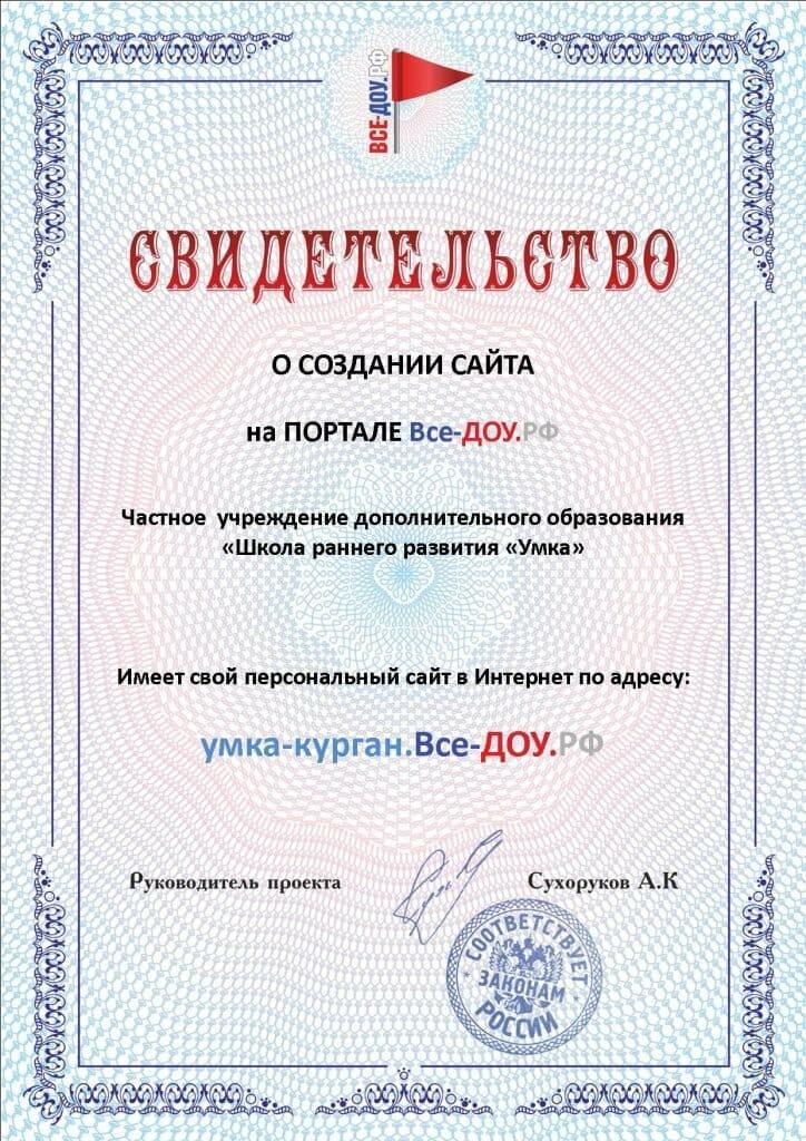 Свидетельство о создании сайта на Портале Все-ДОУ.РФ